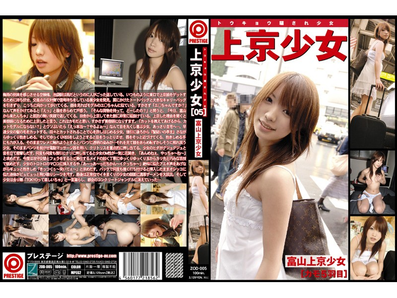 上京少女[05] 富山上京少女