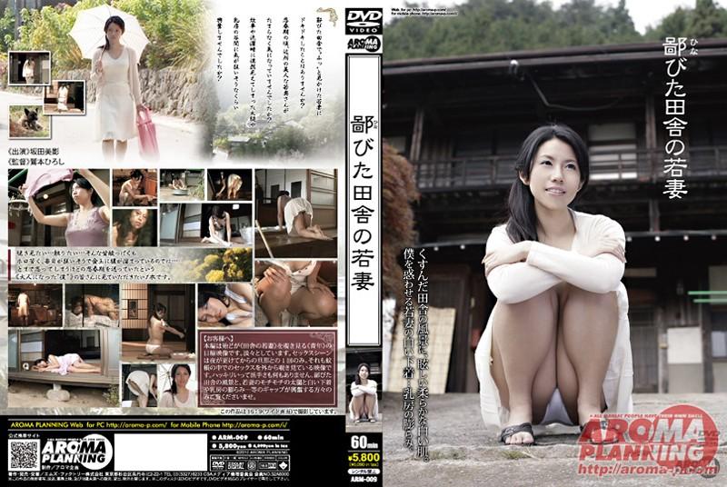 田舎にて、美人、坂田美影出演の手コキ無料熟女動画像。鄙びた田舎の若妻