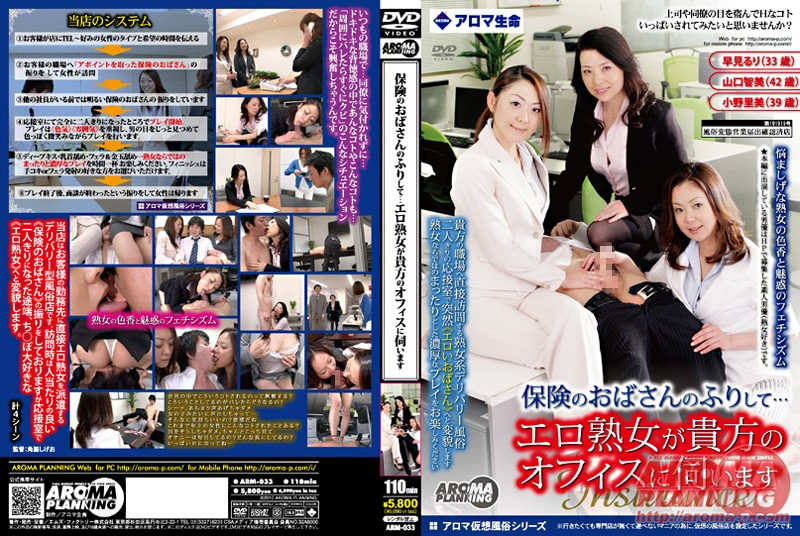 オフィスにて、熟女、山口智美出演の訪問無料動画像。保険のおばさんのふりして… エロ熟女が貴方のオフィスに伺います