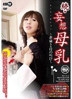(11arm00042)[ARM-042] 続・妄想母乳 〜悲痛なる母の叫び〜 ダウンロード
