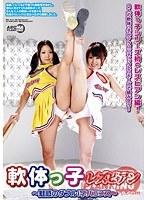 「軟体っ子レズビアン ~魅惑のダブルi字バランス~」のパッケージ画像