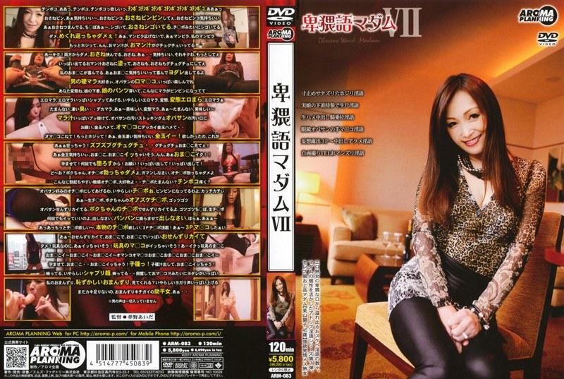 上品の人妻、美山蘭子出演の中出し無料熟女動画像。卑猥語マダム 7
