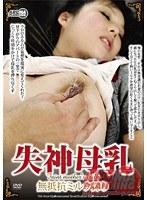 「失神母乳~無抵抗ミルク搾り」のパッケージ画像