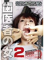 歯医者の女2 ダウンロード