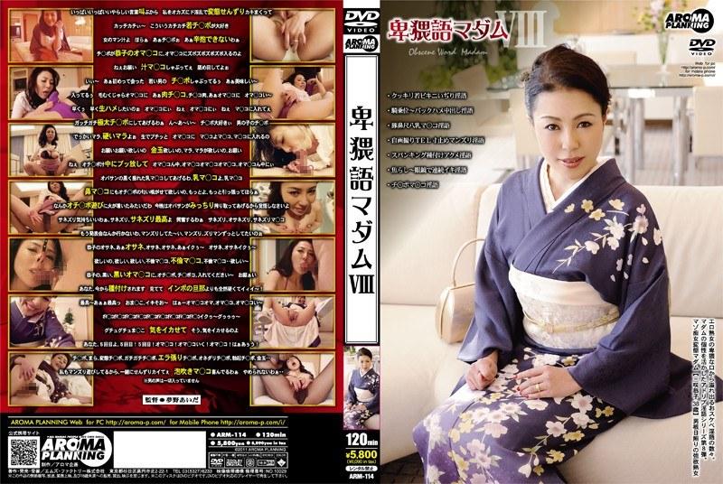浴衣の痴女、三咲恭子出演の淫語無料熟女動画像。卑猥語マダム 8