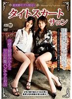 「超美脚モデル限定のタイトスカートサロン 完璧な脚組みかえと至近距離パンチラのお店」のパッケージ画像