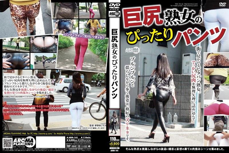 巨尻の熟女の視姦無料動画像。巨尻熟女のぴったりパンツ