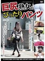 (11arm00141)[ARM-141] 巨尻熟女のぴったりパンツ ダウンロード