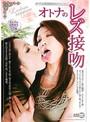 オトナのレズ接吻