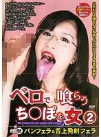 「ベロでち○ぽを喰らう女 2 パンフェラ&舌上発射フェラ」のパッケージ画像