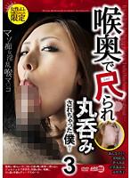 「喉奥で尺られ丸呑みされちゃった僕の…3」のパッケージ画像