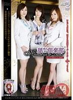 「舐められ倶楽部 スーパーDXルーム 2012」のパッケージ画像