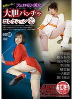 色気ムンムン フェロモン美女 大胆パンチラコレクション2 ダウンロード