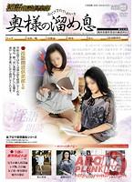 アロマ仮想風俗シリーズ 淫語朗読倶楽部 奥様の溜め息