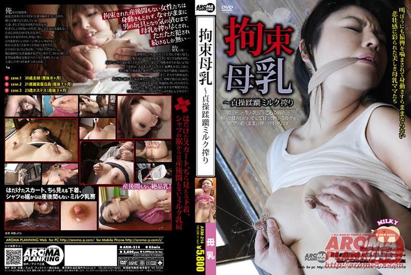 熟女、島田紗江出演の母乳無料動画像。拘束母乳 ~貞操蹂躙ミルク搾り