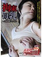 拘束母乳 〜貞操蹂躙ミルク搾り ダウンロード