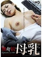「無抵抗母乳 ~密室淫行ミルク搾り」のパッケージ画像