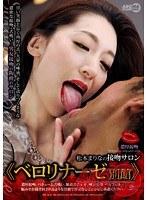 「松本まりなの接吻サロン 《ベロリナーゼ別館》」のパッケージ画像