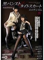 黒パンスト×タイトスカート エロチシズム IV ダウンロード