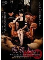 吸精鬼〜Tale of a Sweet Vampire〜小西まりえ
