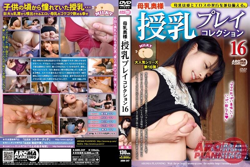 巨乳の奥様の母乳無料熟女動画像。母乳奥様 授乳プレイコレクション16