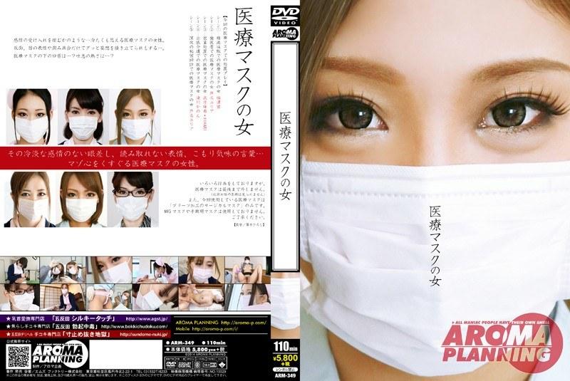 '医療マスクの女