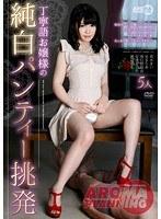 (11arm00387)[ARM-387] 丁寧語お嬢様の純白パンティー挑発 ダウンロード