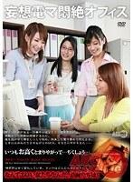 「妄想電マ悶絶オフィス」のパッケージ画像