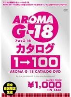 (11armc00002)[ARMC-002] G-18カタログ 1→100 ダウンロード