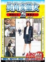 (11armd001)[ARMD-001] 街角変態女 2 破壊女王 亜里沙 ダウンロード