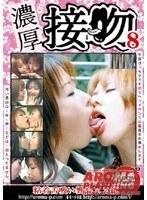 (11yu23)[YU-023] 濃厚接吻 8 ダウンロード