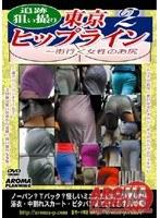 東京ヒップライン 2 〜街行く女性のお尻