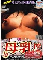 奥様・母乳絞りコレクション 19 ダウンロード