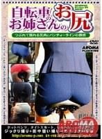 「自転車のお姉さんのお尻」のパッケージ画像