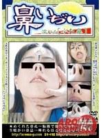 鼻いじり 〜濡れる[ぶた鼻]