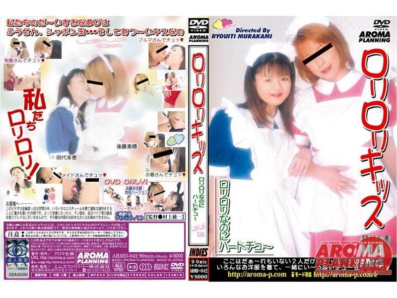 スクール水着のレズ、田代幸恵出演のキス無料美少女動画像。ロリロリキッス ロリロリなのにハードチュ~