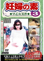 (11armd047)[ARMD-047] 妊婦の素 3 ダウンロード