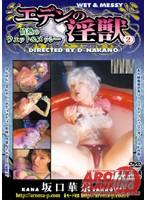 「エデンの淫獣 2 情熱のウェット&メッシー」のパッケージ画像