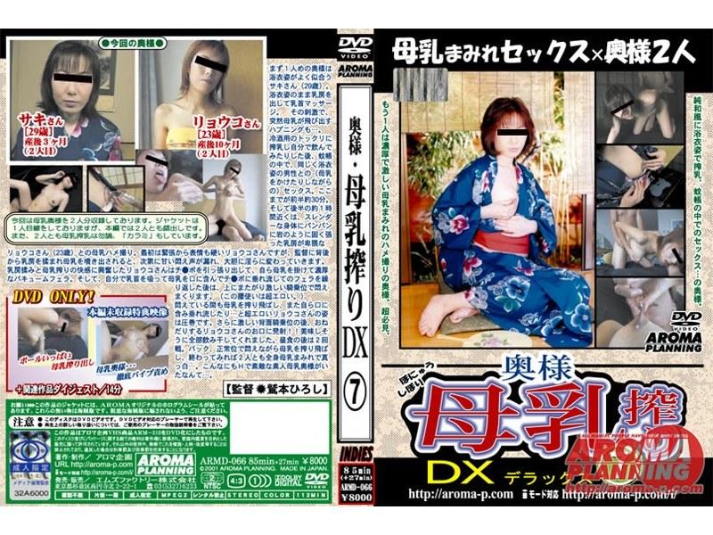 奥様 母乳搾りDX 7