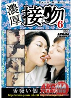 (11armd068)[ARMD-068] 濃厚接吻 6 ダウンロード