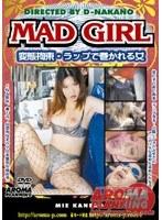 MAD GIRL 変態拘束 ラップで巻かれる女 ダウンロード