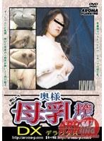 「奥様 母乳搾りDX」のパッケージ画像