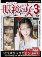 「眼鏡の女 3」のパッケージ画像