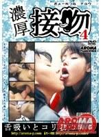 濃厚接吻 4
