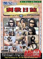 艶児の調教日記 壱