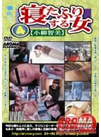 (11arm344)[ARM-344] 寝たふりする女4 小柳智美 ダウンロード
