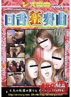 (11yu28)[YU-028] レズ接吻 口舌狂奏曲 ダウンロード