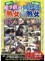 「神戸のほうまん熟女と名古屋のういろう熟女」のパッケージ画像