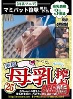 「奥様 母乳搾りコレクション25」のパッケージ画像