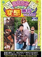 (11arm359)[ARM-359] 風見京子と一緒に変態旅行をしよう! ダウンロード